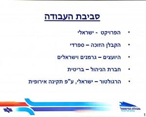 בעלי ענין בפרויקט החישמול_רכבת ישראל