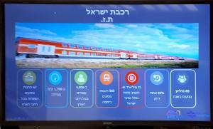 ת.ז. לפרויקט הקו המהיר ירושלים- תל אביב
